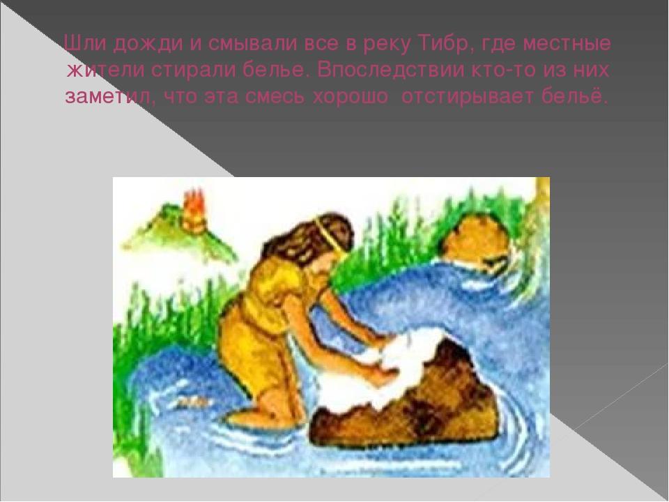Шли дожди и смывали все в реку Тибр, где местные жители стирали белье. Впосле...