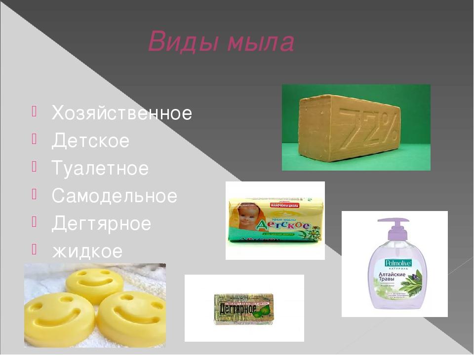 Виды мыла Хозяйственное Детское Туалетное Самодельное Дегтярное жидкое