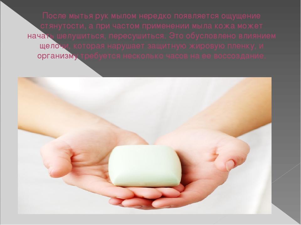 После мытья рук мылом нередко появляется ощущение стянутости, а при частом пр...