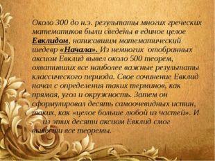 Около 300 до н.э. результаты многих греческих математиков были сведены в един