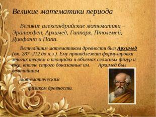 Великие математики периода Великие александрийские математики – Эратосфен, А