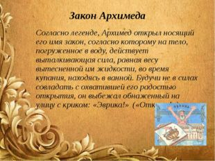 Закон Архимеда Согласно легенде, Архимед открыл носящий его имя закон, соглас