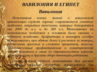 ВАВИЛОНИЯ И ЕГИПЕТ Вавилония Источником наших знаний о вавилонской цивилизац