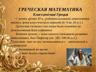ГРЕЧЕСКАЯ МАТЕМАТИКА Классическая Греция С точки зрения 20 в., родоначальни