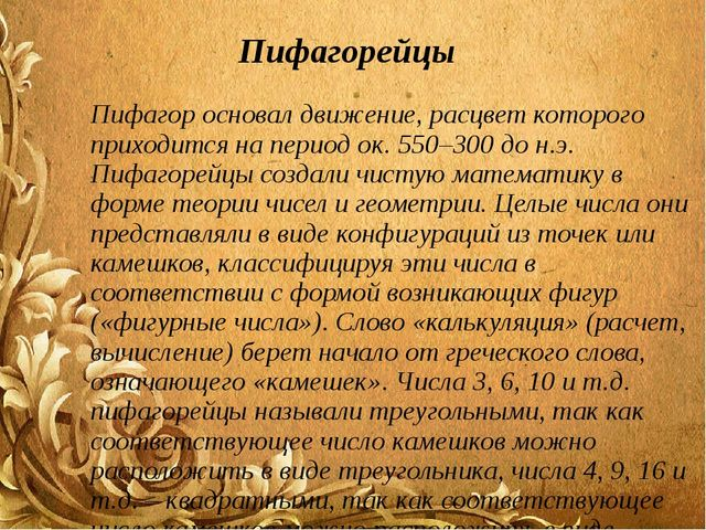 Пифагорейцы Пифагор основал движение, расцвет которого приходится на период о...