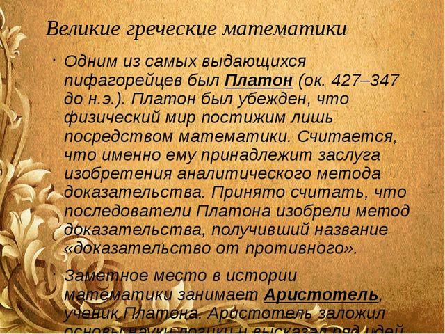Великие греческие математики Одним из самых выдающихся пифагорейцев был Плато...
