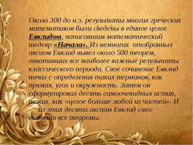 Около 300 до н.э. результаты многих греческих математиков были сведены в един...