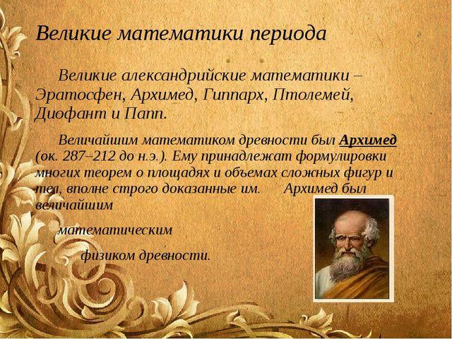 Великие математики периода Великие александрийские математики – Эратосфен, А...