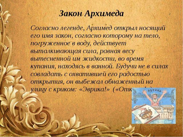 Закон Архимеда Согласно легенде, Архимед открыл носящий его имя закон, соглас...