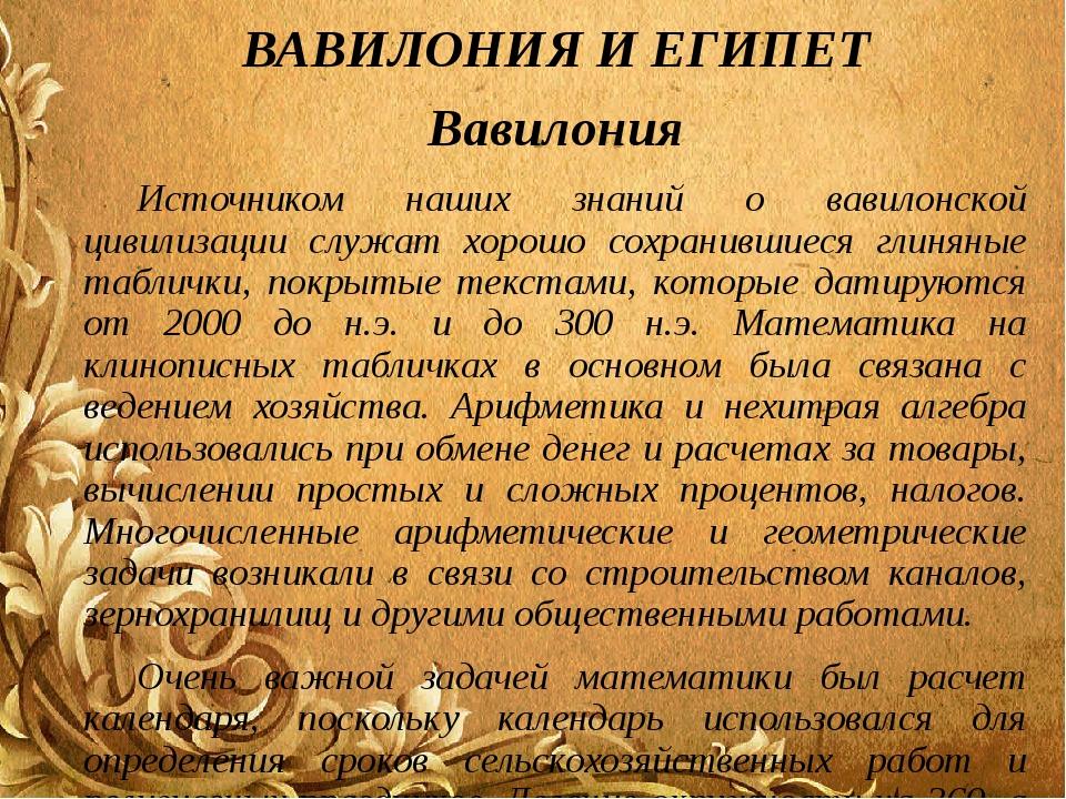 ВАВИЛОНИЯ И ЕГИПЕТ Вавилония Источником наших знаний о вавилонской цивилизац...
