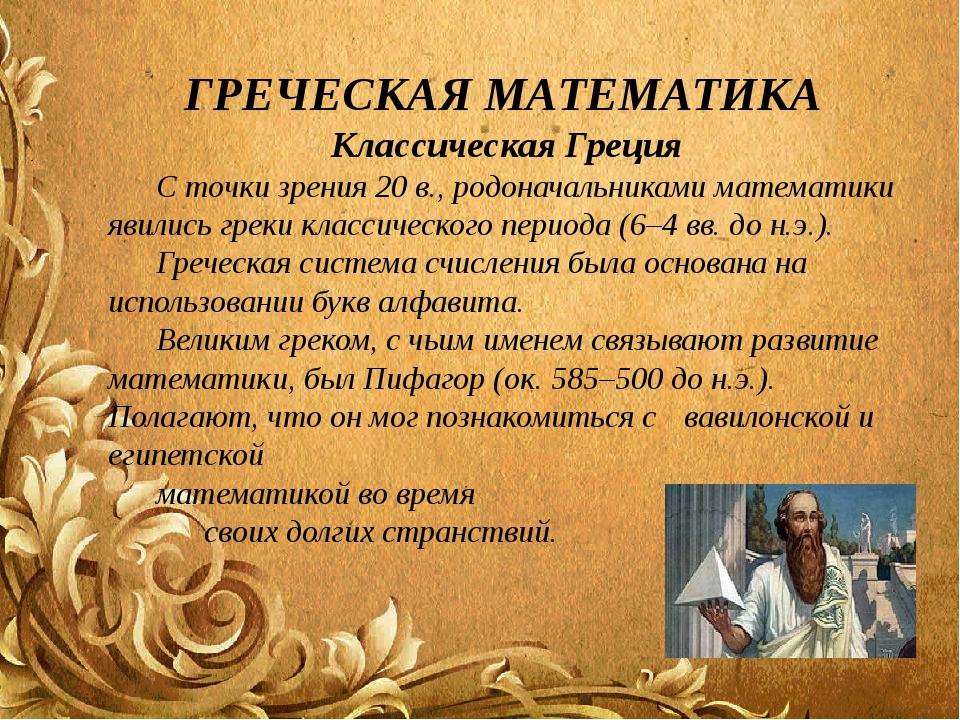 ГРЕЧЕСКАЯ МАТЕМАТИКА Классическая Греция С точки зрения 20 в., родоначальни...