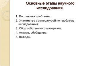 Основные этапы научного исследования. 1. Постановка проблемы. 2. Знакомство с