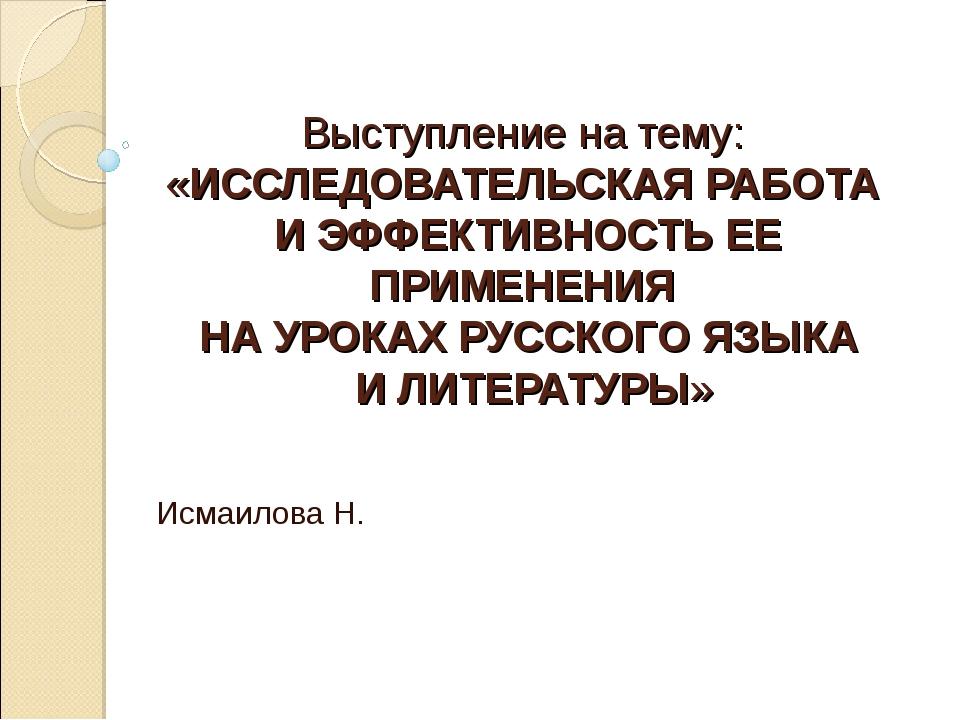 Выступление на тему: «ИССЛЕДОВАТЕЛЬСКАЯ РАБОТА И ЭФФЕКТИВНОСТЬ ЕЕ ПРИМЕНЕНИЯ...