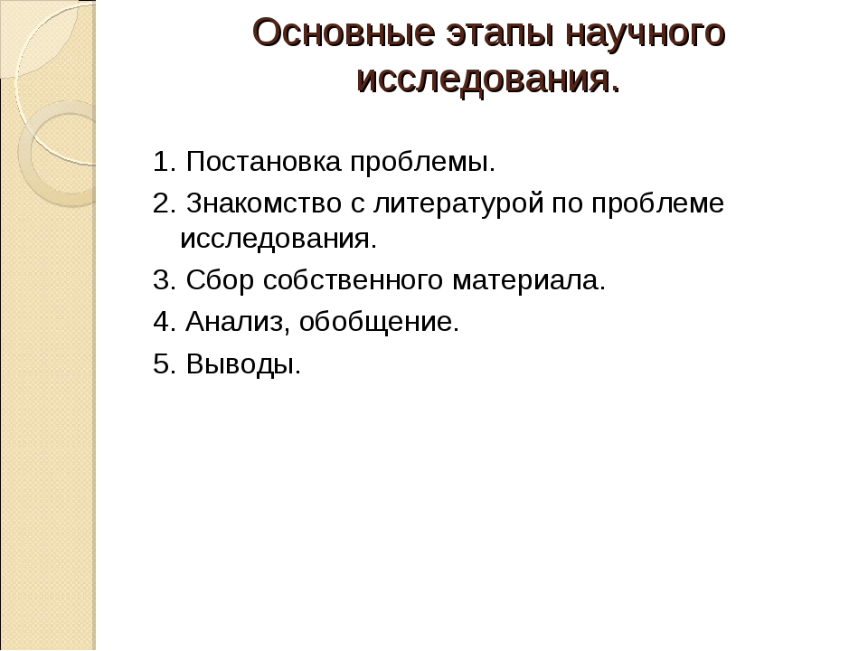 Основные этапы научного исследования. 1. Постановка проблемы. 2. Знакомство с...