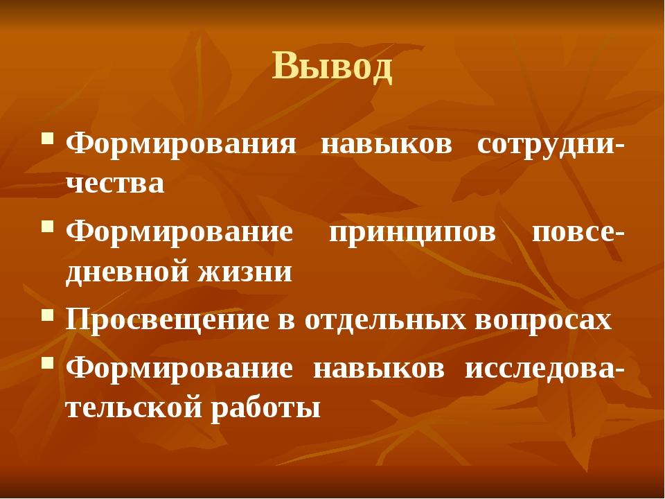 Вывод Формирования навыков сотрудни-чества Формирование принципов повсе-дневн...
