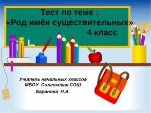 Тест по теме : «Род имён существительных» 4 класс Учитель начальных классов М