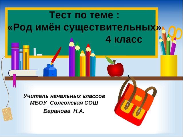 Тест по теме : «Род имён существительных» 4 класс Учитель начальных классов М...