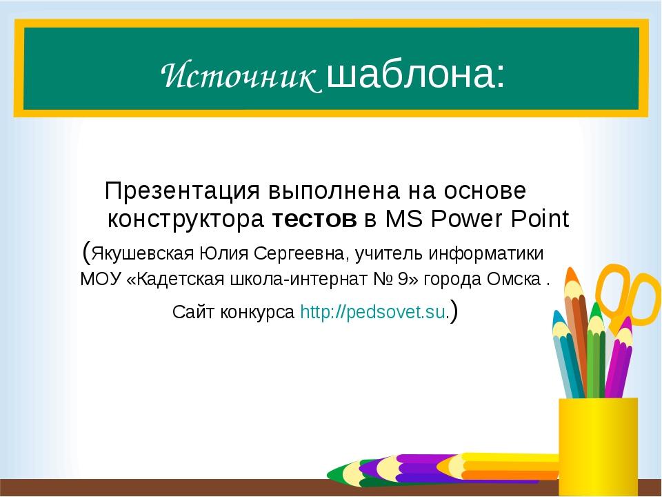 Источник шаблона: Презентация выполнена на основе конструкторатестовв MS Po...