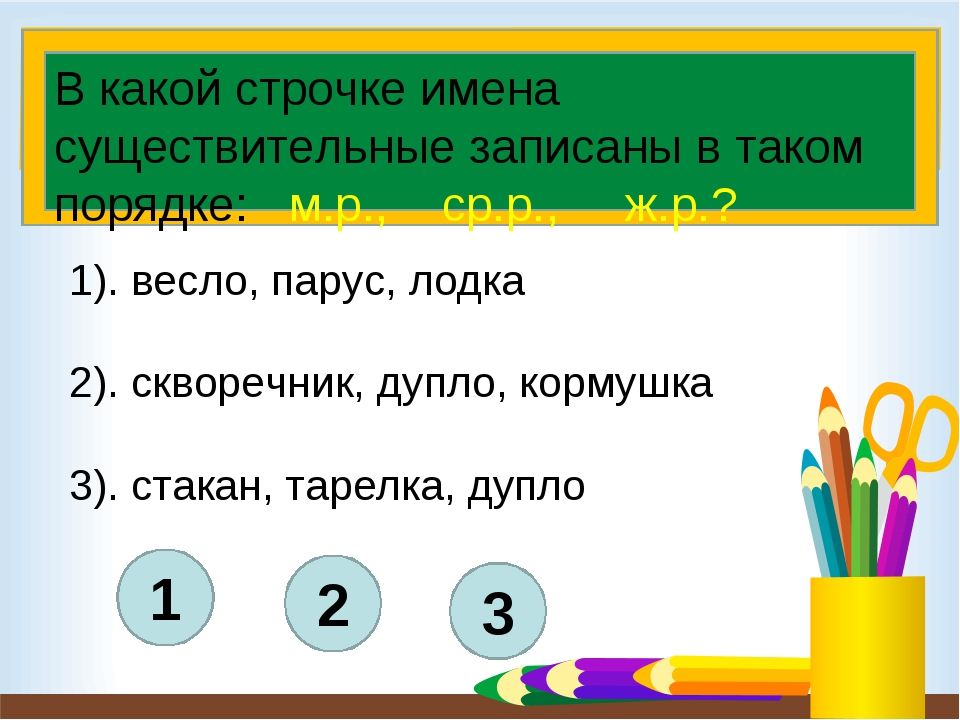 3 2 1 В какой строчке имена существительные записаны в таком порядке: м.р.,...