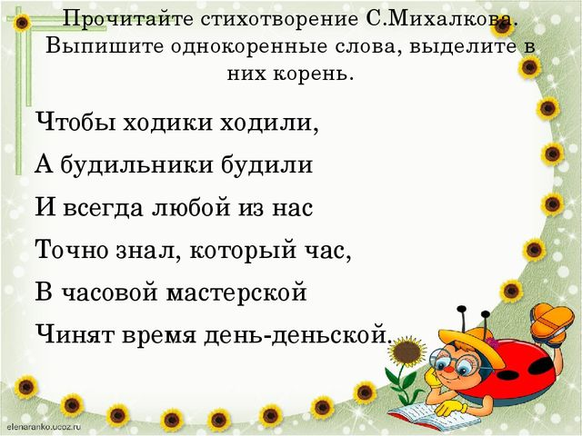 Прочитайте стихотворение С.Михалкова. Выпишите однокоренные слова, выделите в...