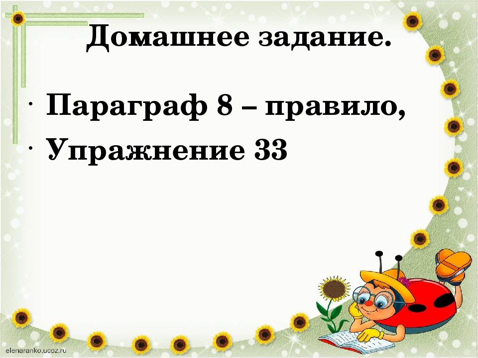 Домашнее задание. Параграф 8 – правило, Упражнение 33