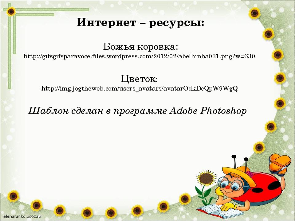 Интернет – ресурсы: Божья коровка: http://gifsgifsparavoce.files.wordpress.co...