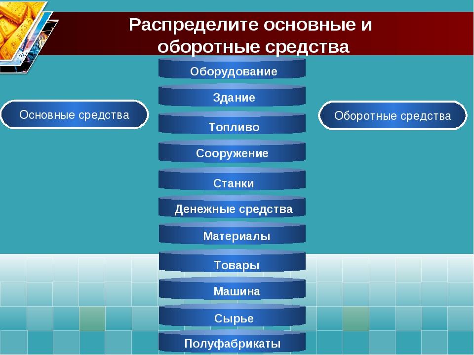 Сооружение Станки Денежные средства Распределите основные и оборотные средств...