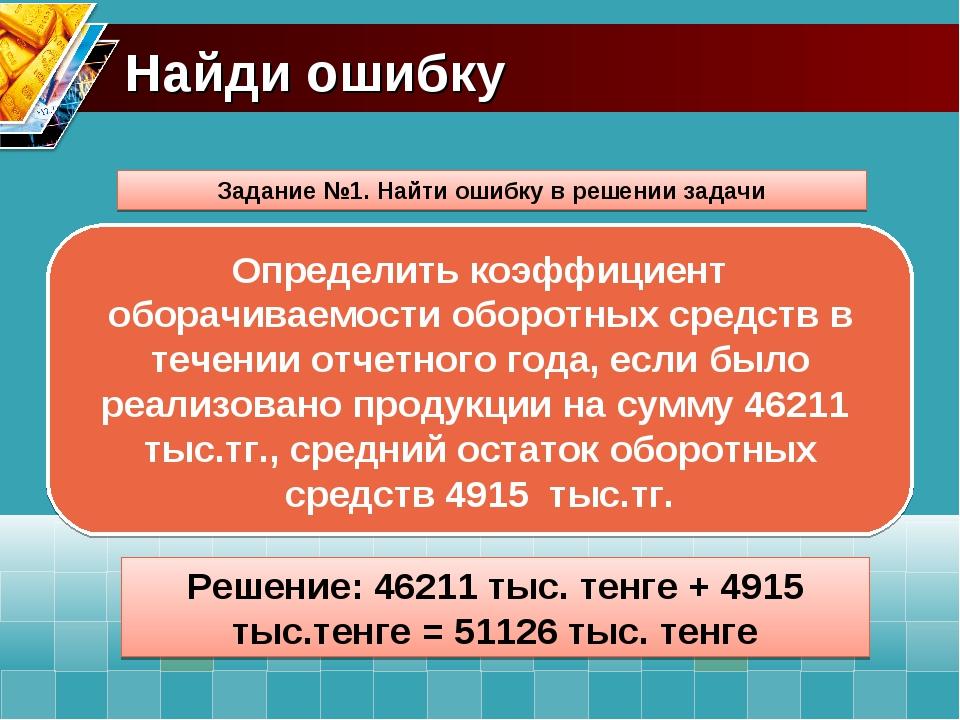 Найди ошибку Задание №1. Найти ошибку в решении задачи Решение: 46211 тыс. те...
