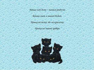 Кошки нет дома – мышам раздолье. Кошка спит, а мышей видит. Кошка на печке, п
