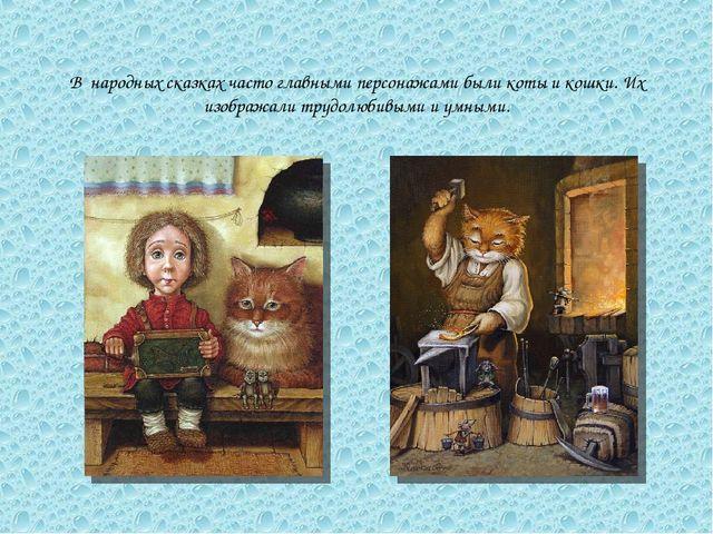 В народных сказках часто главными персонажами были коты и кошки. Их изображал...