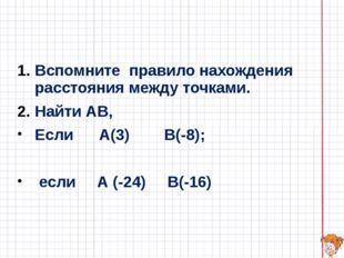 Вспомните правило нахождения расстояния между точками. Найти АВ, Если А(3) В(
