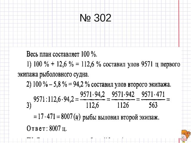 № 302