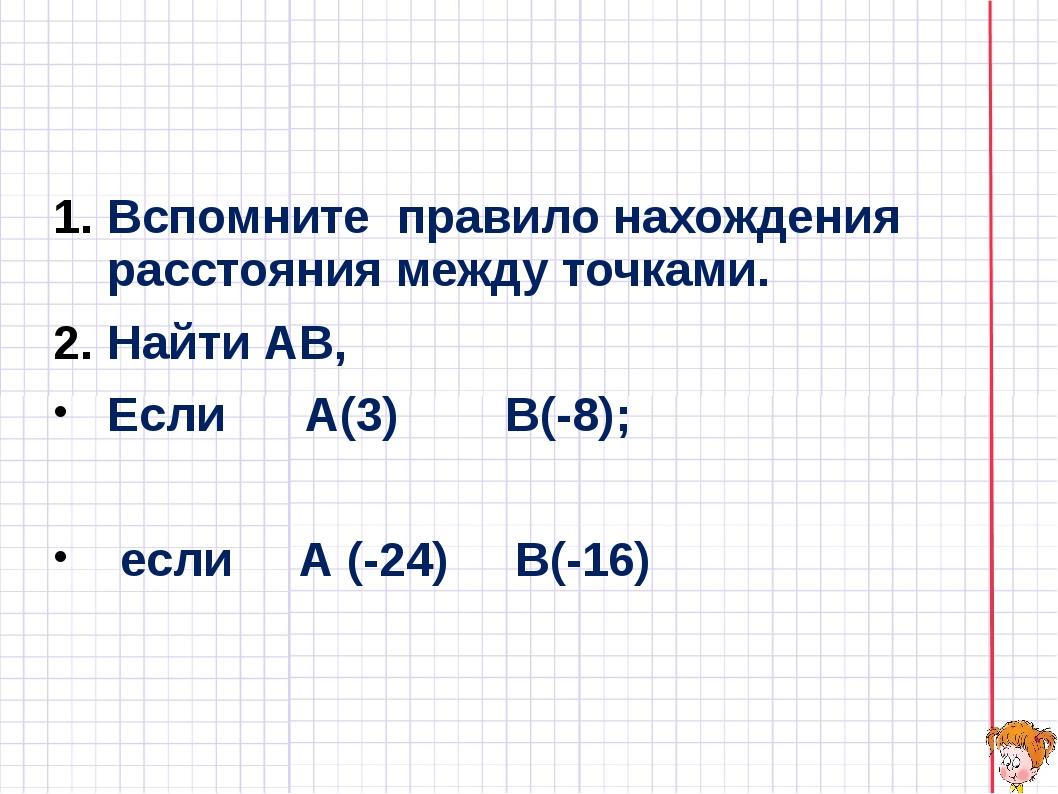 Вспомните правило нахождения расстояния между точками. Найти АВ, Если А(3) В(...