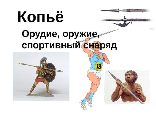 Копьё Орудие, оружие, спортивный снаряд