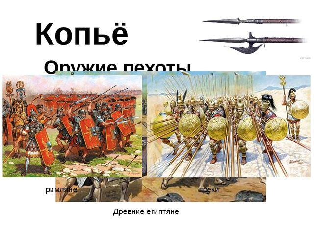 Копьё Оружие пехоты Древние египтяне греки римляне Копье использовалось не то...