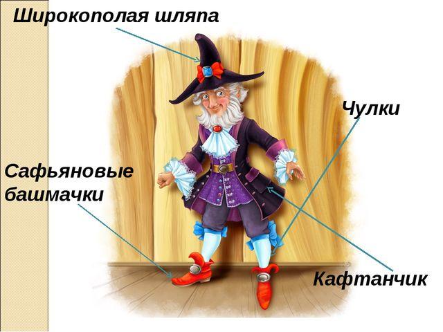Чулки Кафтанчик Сафьяновые башмачки Широкополая шляпа