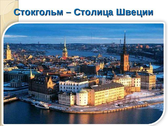 Стокгольм – Столица Швеции