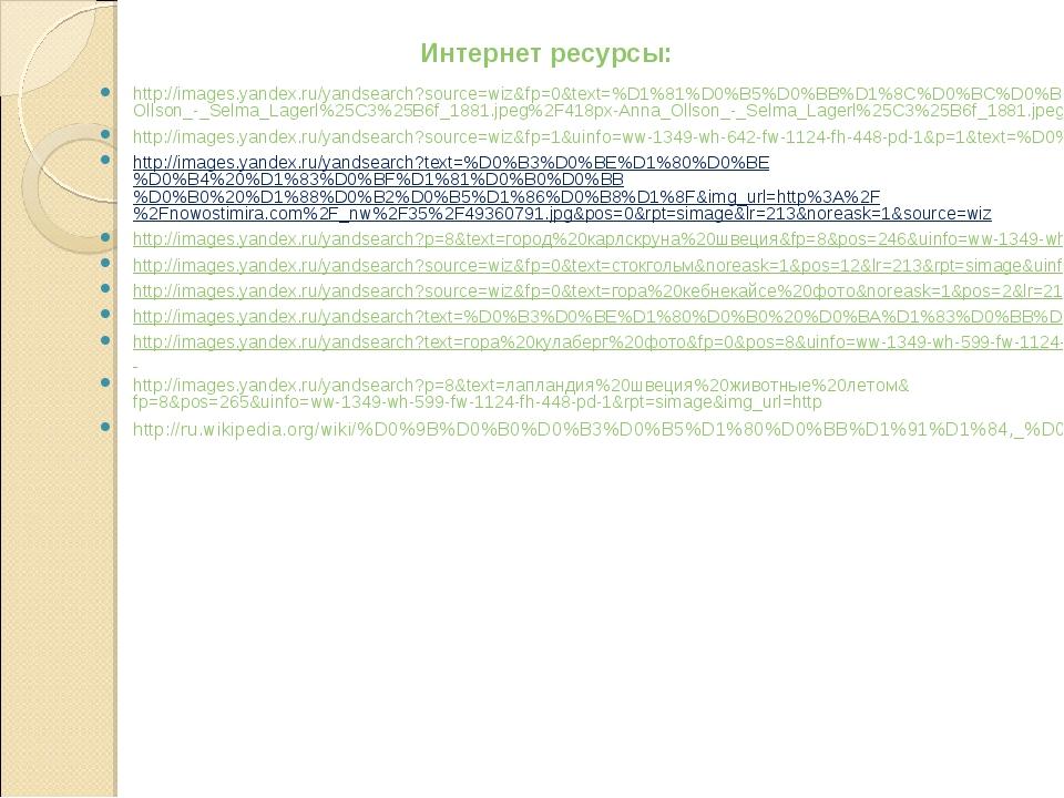 http://images.yandex.ru/yandsearch?source=wiz&fp=0&text=%D1%81%D0%B5%D0%BB%D...