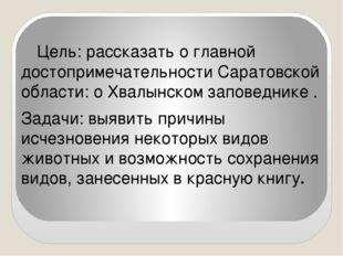 Цель: рассказать о главной достопримечательности Саратовской области: о Хвал