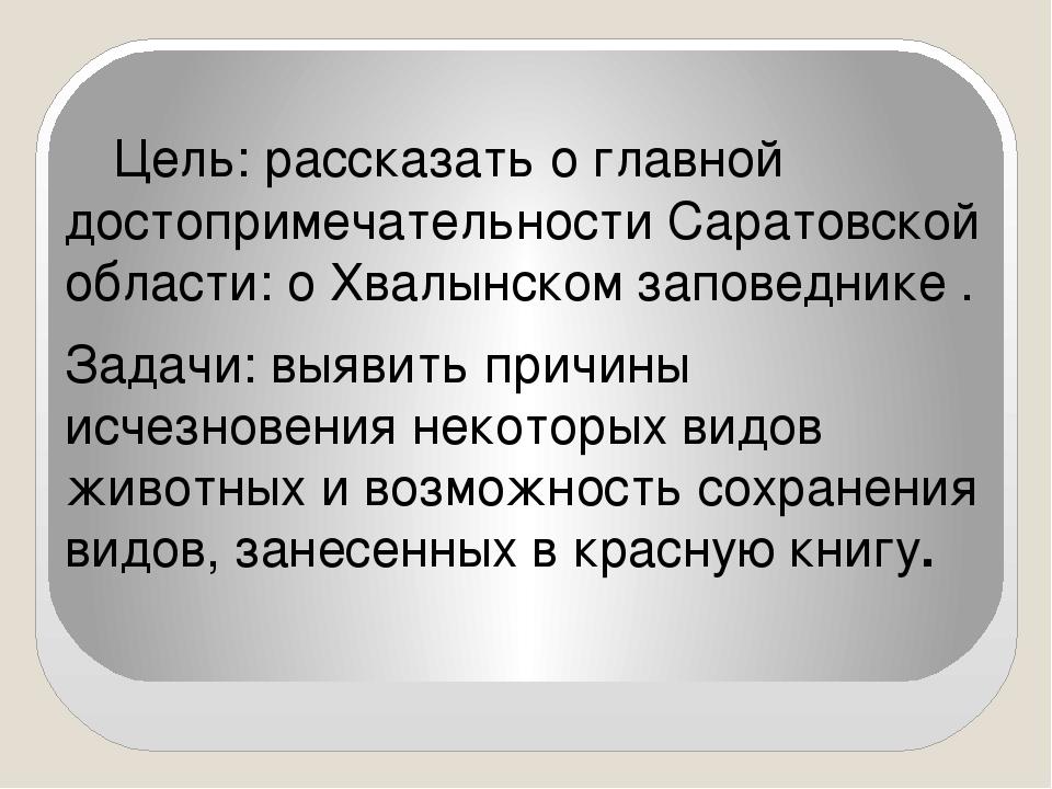 Цель: рассказать о главной достопримечательности Саратовской области: о Хвал...
