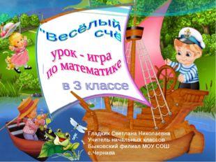 Гладких Светлана Николаевна Учитель начальных классов Быковский филиал МОУ СО