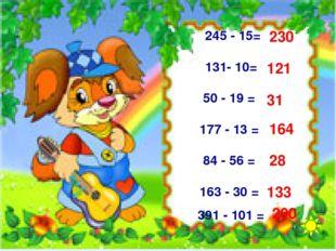 245 - 15= 131- 10= 50 - 19 = 177 - 13 = 84 - 56 = 163 - 30 = 391 - 101 = 290