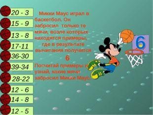 14 - 8 12 - 5 15 - 9 17-11 28-22 39-34 13 - 8 36-30 12 - 6 20 - 3 Микки Маус