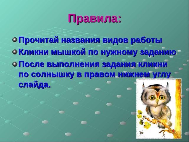 Правила: Прочитай названия видов работы Кликни мышкой по нужному заданию Посл...