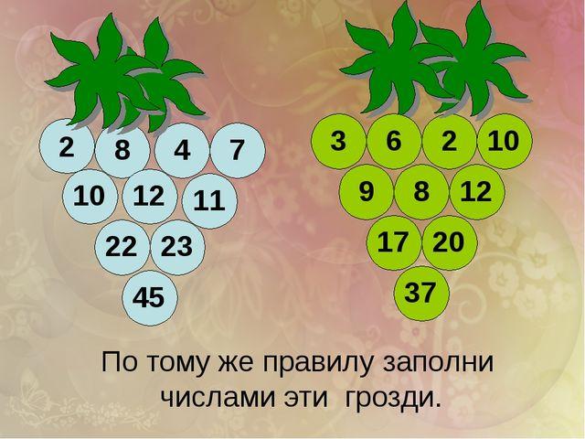 По тому же правилу заполни числами эти грозди. 9 8 17 20 37 12 2 8 4 10 7 12...