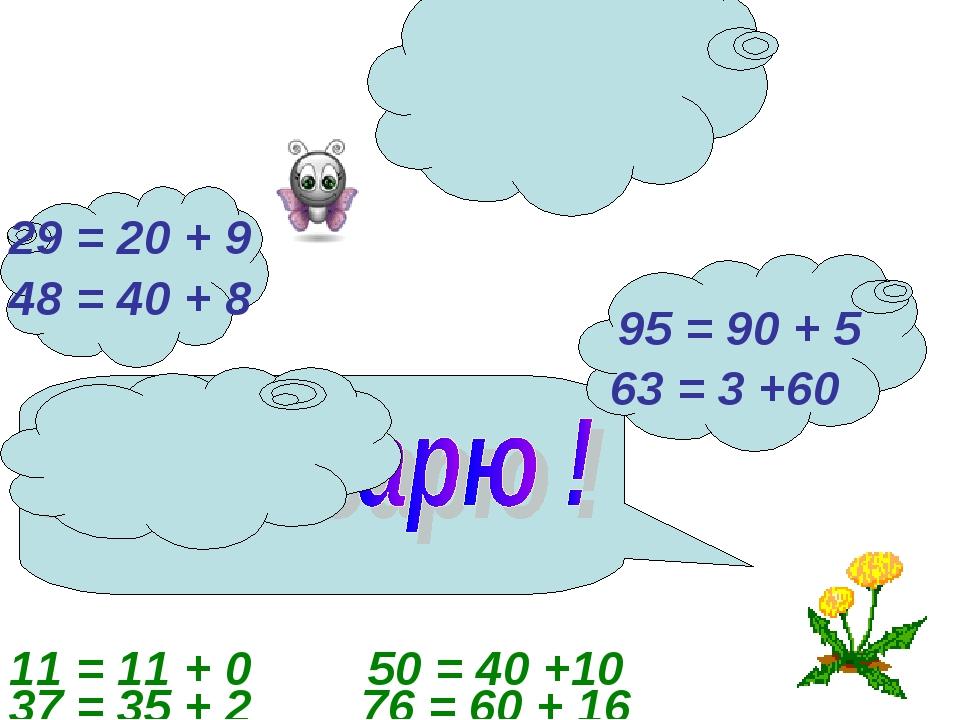 29 = 20 + 9 95 = 90 + 5 48 = 40 + 8 63 = 3 +60 37 = 35 + 2 11 = 11 + 0 76 = 6...
