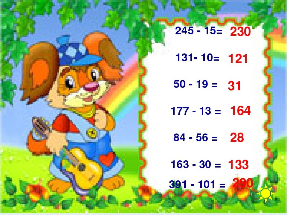 245 - 15= 131- 10= 50 - 19 = 177 - 13 = 84 - 56 = 163 - 30 = 391 - 101 = 290...
