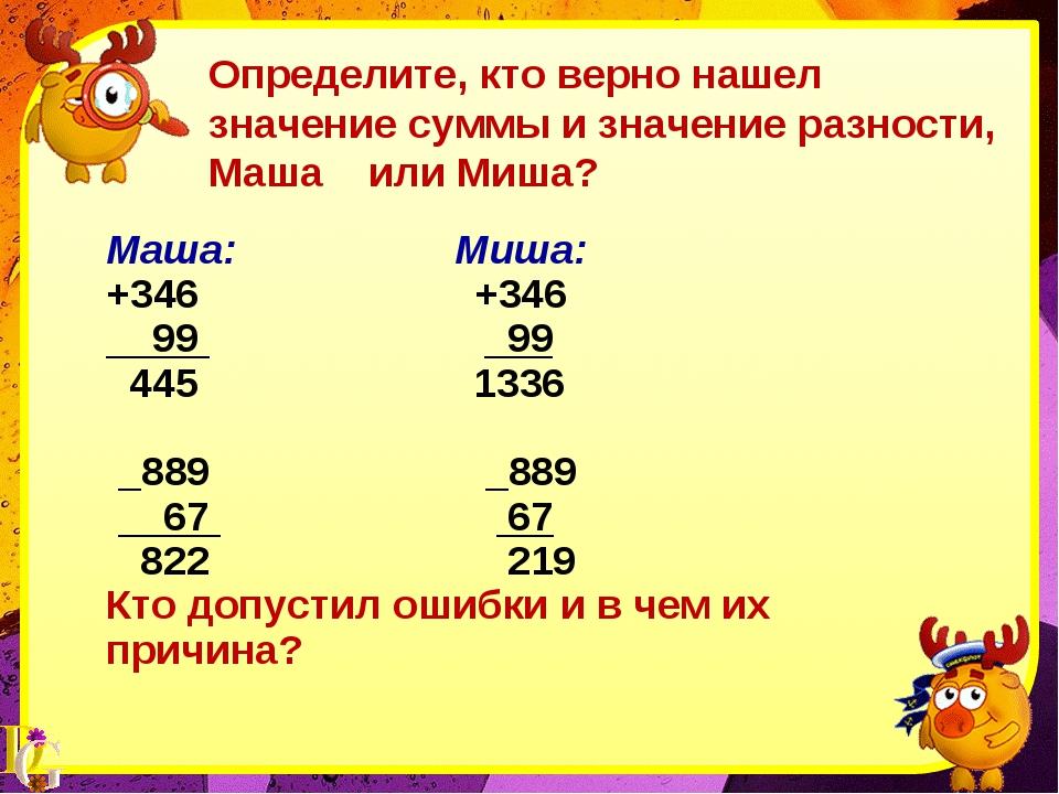 Определите, кто верно нашел значение суммы и значение разности, Маша или Миша...