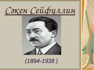 Сәкен Сейфуллин (1894-1938 )