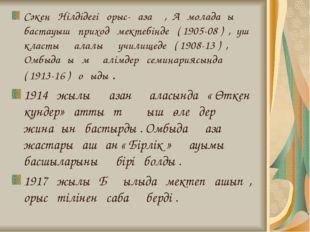Сәкен Нілдідегі орыс-қазақ , Ақмоладағы бастауыш приход мектебінде ( 1905-08